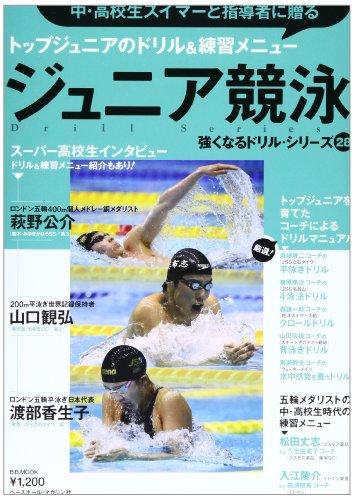 ジュニア競泳―中・高校生選手と指導者に贈るトップジュニアのドリル (B・B MOOK 873 スポーツシリーズ NO. 743 強くなるド)