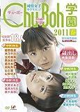 Chu→Boh学園2011 春 [DVD]