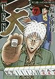 天 新装版 7 (近代麻雀コミックス)