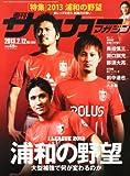 サッカーマガジン 2013年 2/12号 [雑誌]
