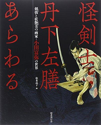怪剣士丹下左膳あらわる 剣戟と妖艶美の画家・小田富弥の世界