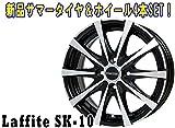16インチ 4本セット サマータイヤ&ホイール ハンコック(HANKOOK) VENTUS V8RS H424 165/45R16 ホットスタッフ