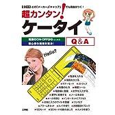 超カンタン!ケータイQ&A―電源のONーOFFから、初心者の疑問を解決! (I/O別冊)