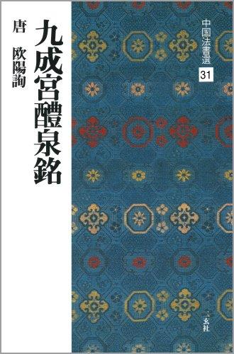 9 kyusenkyu [唐 / 欧洲阳离子服务 / 发出的信函] (在窗体的法律中挑选 31)