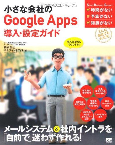 小さな会社の Google Apps 導入・設定ガイド (Small Business Support)