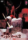 悪魔のサンタクロース2  鮮血のメリークリスマス [DVD]