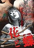 花と蝶 [DVD]