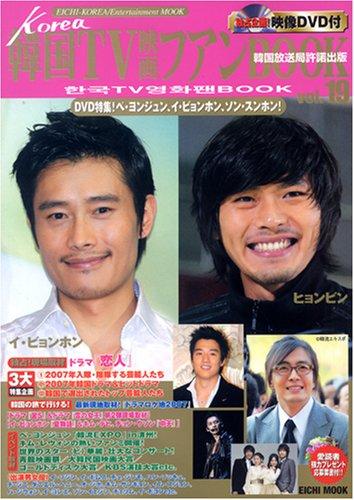 韓国TV映画ファンBOOK vol.19