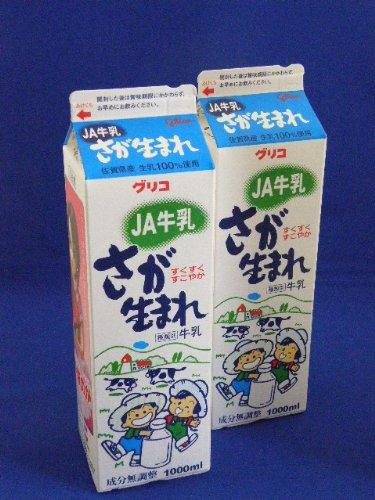 JAさが生まれ牛乳1000ml*4本セット