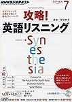 NHK ラジオ 攻略!英語リスニング 2012年 07月号 [雑誌]