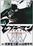 ゼブラーマン 4 (ビッグコミックス)
