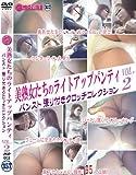 美熟女たちのライトアップパンティ パンスト張り付きクロッチコレクション(JYUP002) [DVD]