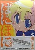 ぱにぽに (8) 初回限定特装版 (SEコミックスプレミアム)