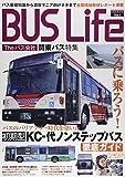 BUS Life vol.1 バスに乗ろう! (SAKURA・MOOK 3)