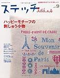 ステッチidees vol.9—お絵描き気分でちくちく刺しゅう。 (Heart Warming Life Series)