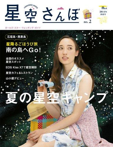 星空さんぽ no.2