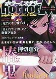 ホラー M (ミステリー) 2010年 08月号 [雑誌]