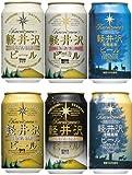 THE軽井沢ビール 飲み比べセット 350ml×6本 各1本 (クリア、ダーク、プレミアムクリア、プレミアムダーク、ブラック、ヴァイス)