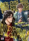 情報屋 VESPA! (アクアコミックス)