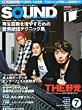 SOUND DESIGNER (サウンドデザイナー) 2014年 07月号