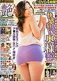 よろめきSP艶 vol.26 2012年 04月号 [雑誌]