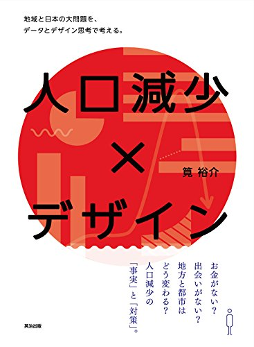 人口減少×デザインーー地域と日本の大問題を、データとデザイン思考で考える。