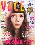 VoCE (ヴォーチェ) 2013年 12月号 [雑誌]