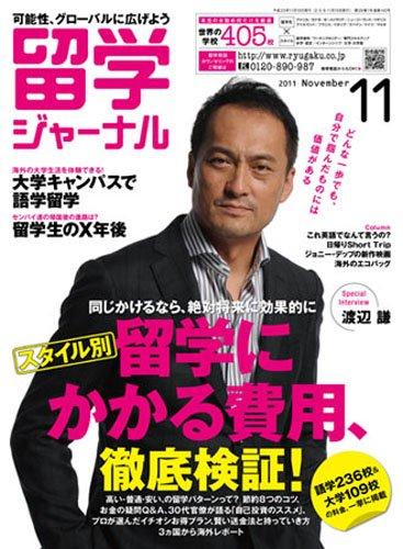 留学ジャーナル2011年11月号