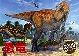 小学館の図鑑NEO 恐竜カレンダー2009