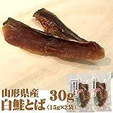 [メール便] 山形県産白鮭とば30グラム(15グラム×2袋)(無添加) [送料込]