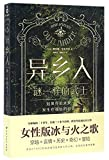 Outlander (Chinese Edition)