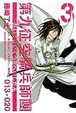 第九征空騎兵師團 3 (少年マガジンコミックス)