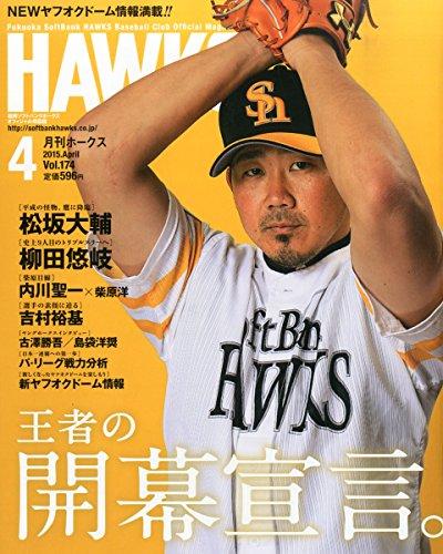 月刊ホークス 2015年 04 月号 [雑誌]
