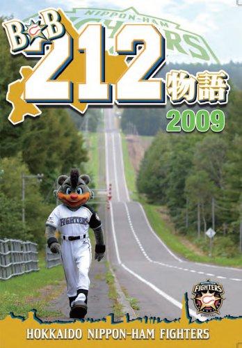 B☆B212物語 2009 [DVD]