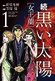 続黒い太陽女王蘭 1 (芳文社コミックス)