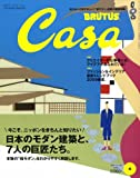 サムネイル:カーサ・ブルータス、最新号(109号)
