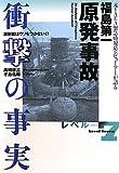 福島第一原発事故衝撃の事実―元IAEA緊急時対応レビューアーが語る