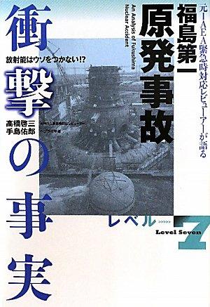 福島第一原発事故衝撃の事実