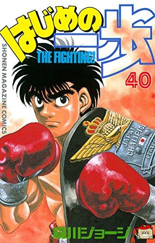 はじめの一歩(40)