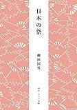 日本の祭<柳田国男コレクション> (角川ソフィア文庫)