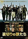 裏切りの獣たち [DVD]