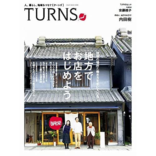 TURNS(ターンズ) VOL.17  2016年6月号 (地方でお店をはじめよう!)