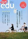 思春期edu (エデュー) 2012年 08月号 [雑誌]