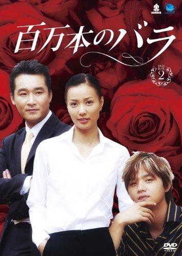 百万本のバラ DVD-BOX 2