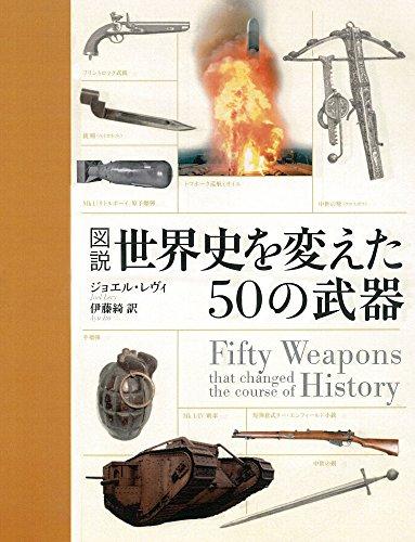 図説世界史を変えた50の武器