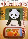 Artcollectors (アートコレクターズ) 2013年 02月号 [雑誌]