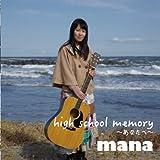 high school memory ~あなたへ~
