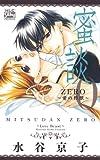 蜜談0〜愛の野獣〜 (白泉社レディース・コミックス)