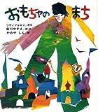 おもちゃのまち (やっちゃん絵本 (2))