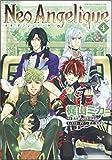 ネオアンジェリーク (4) (あすかコミックスDX)